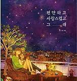 韓国書籍 全世界で愛されているイラストレーターPuuung(ポオン)のイラストブック「楽して愛して、そうだ」