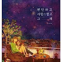 Puuung Illustration Book Love is Grafolio Couple Love Story (Korean)