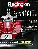 レーシングオン Vol.487 フェラーリ312Tシリーズ特集号 (Racing on)