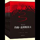 傅雷译 约翰·克利斯朵夫(共4册)(罗曼·罗兰1921年亲定四册本,傅雷6次翻译修改,是《约翰·克利斯朵夫》公认的首选译本!)