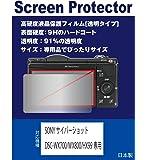 【高硬度フィルム(9H) 透明】SONY サイバーショット DSC-WX700/DSC-WX800/DSC-HX99専用 液晶保護フィルム(高硬度フィルム 透明)