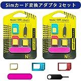 BornFeel Nano Sim Micro Sim 変換アダプタ & カードケース & リリーピン & 磨きチップ セット Nano Sim→Micro Sim変換 Micro Sim→Sim変換 Nano Sim→Sim変換 (10点セットMicro Nano Sim 変換アダプタ)