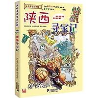 我的第一本大中华寻宝漫画书10:陕西寻宝记