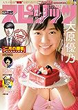 週刊ビッグコミックスピリッツ 2018年11号(2018年2月10日発売) [雑誌]
