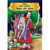 Vikram and Betaal (Illustrated) (Hindi)