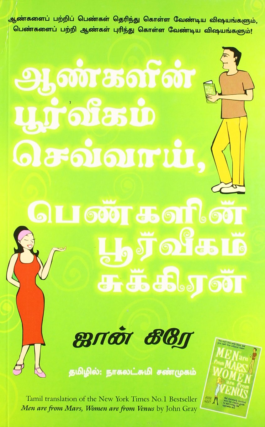 Buy men are from mars women are from venus book online at low buy men are from mars women are from venus book online at low prices in india men are from mars women are from venus reviews ratings amazon fandeluxe Images