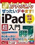 今すぐ使えるかんたん ぜったいデキます! iPad 超入門 [改訂2版] (今すぐ使えるかんたんぜったいデキます!シリーズ)
