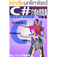 Tanosii C Sharp nyuumon simaihen rikaidokakunin rikaidozousin C sharp anaume mondaishuu source de dance (COOL C# CREW Series) (Japanese Edition)