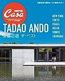 Casa BRUTUS特別編集 安藤忠雄 ザ・ベスト (マガジンハウスムック)