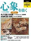 日本画を描く 第8巻 心象を描く (こころのアトリエ・シリーズ)