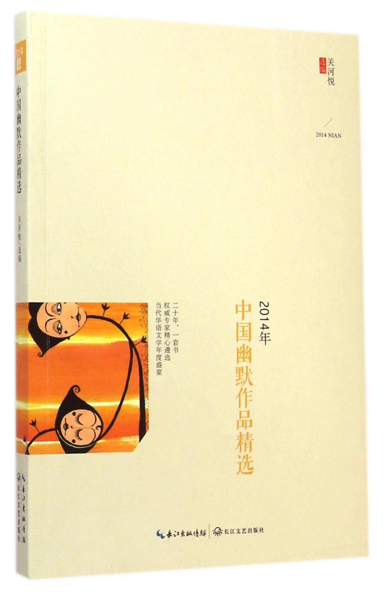 Selection of 2014 Chinese Humorous Works pdf epub