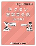 [音声DL付]キクタン接客英会話【販売編】~聞いてマネしてすらすら話せる キクタン接客英会話シリーズ