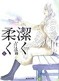 潔く柔く 6 (集英社文庫(コミック版))