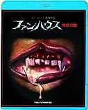ファンハウス 惨劇の館 [Blu-ray]