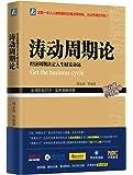 涛动周期论 经济周期决定人生财富命运+华尔街之舞 套装共2册
