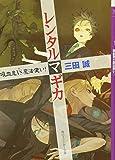 レンタルマギカ―吸血鬼VS魔法使い! (角川スニーカー文庫)