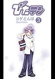 ぴたテン(3) (電撃コミックス)