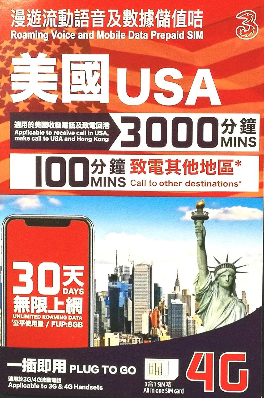 Image of 【AT&T】ハワイ・アメリカ本土 プリペイドSIM 30日 データ容量8GB 大容量通話付き0