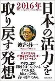 日本の活力を取り戻す発想