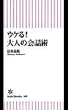 ウケる!大人の会話術 (朝日新書)