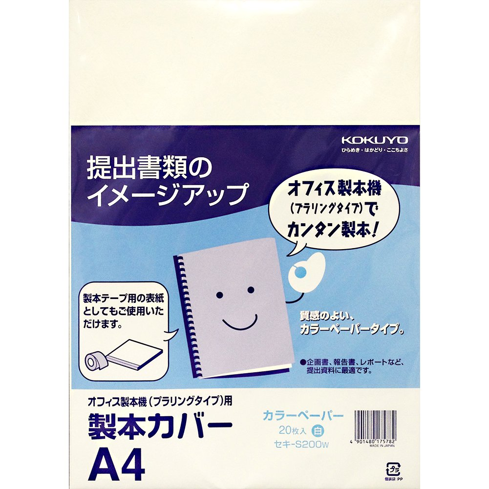20 pieces of Kokuyo S & T office binding machine for binding cover white (japan import)