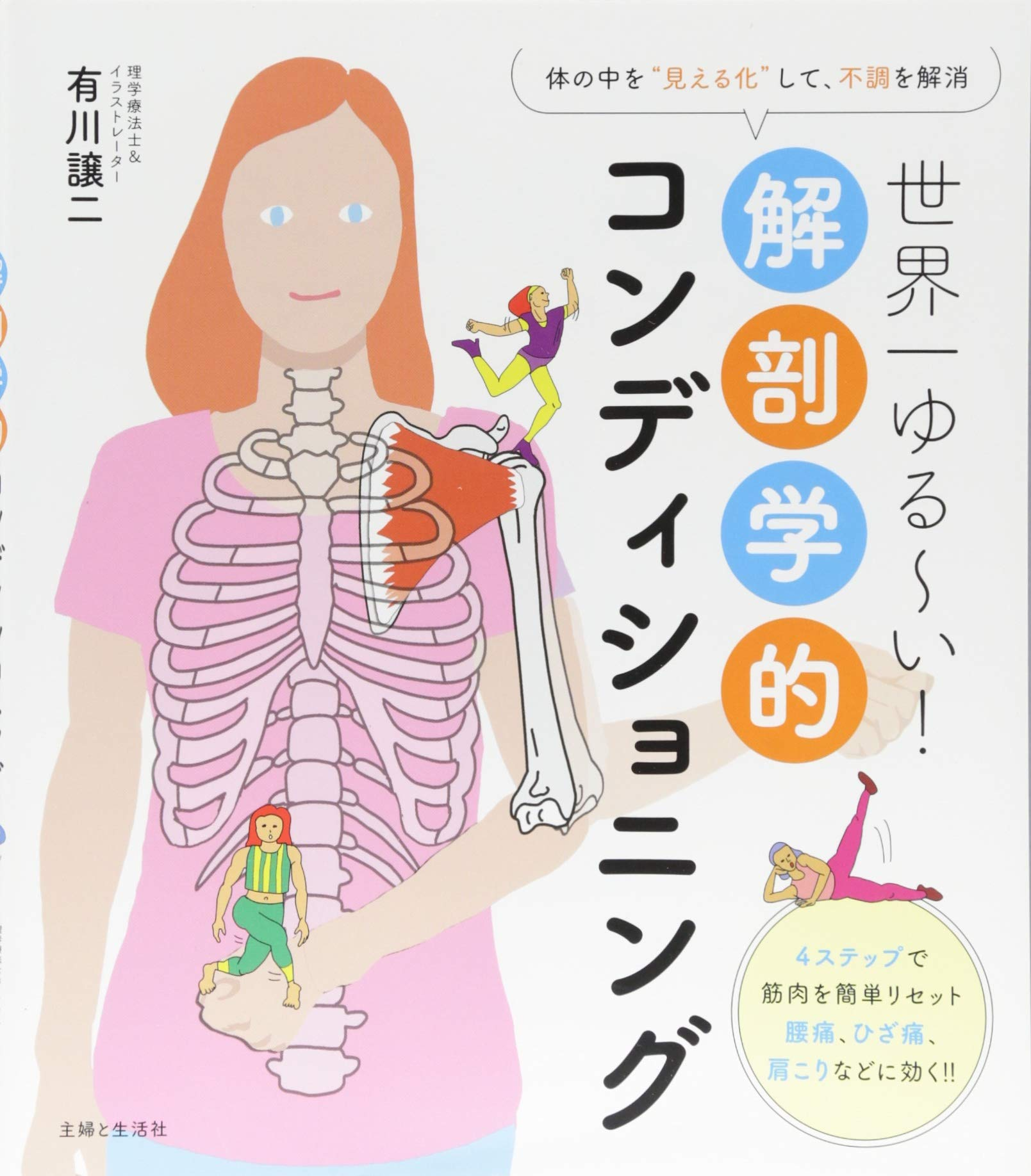 世界一ゆる~い! 解剖学的コンデ...