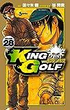 KING GOLF 28 (少年サンデーコミックス)