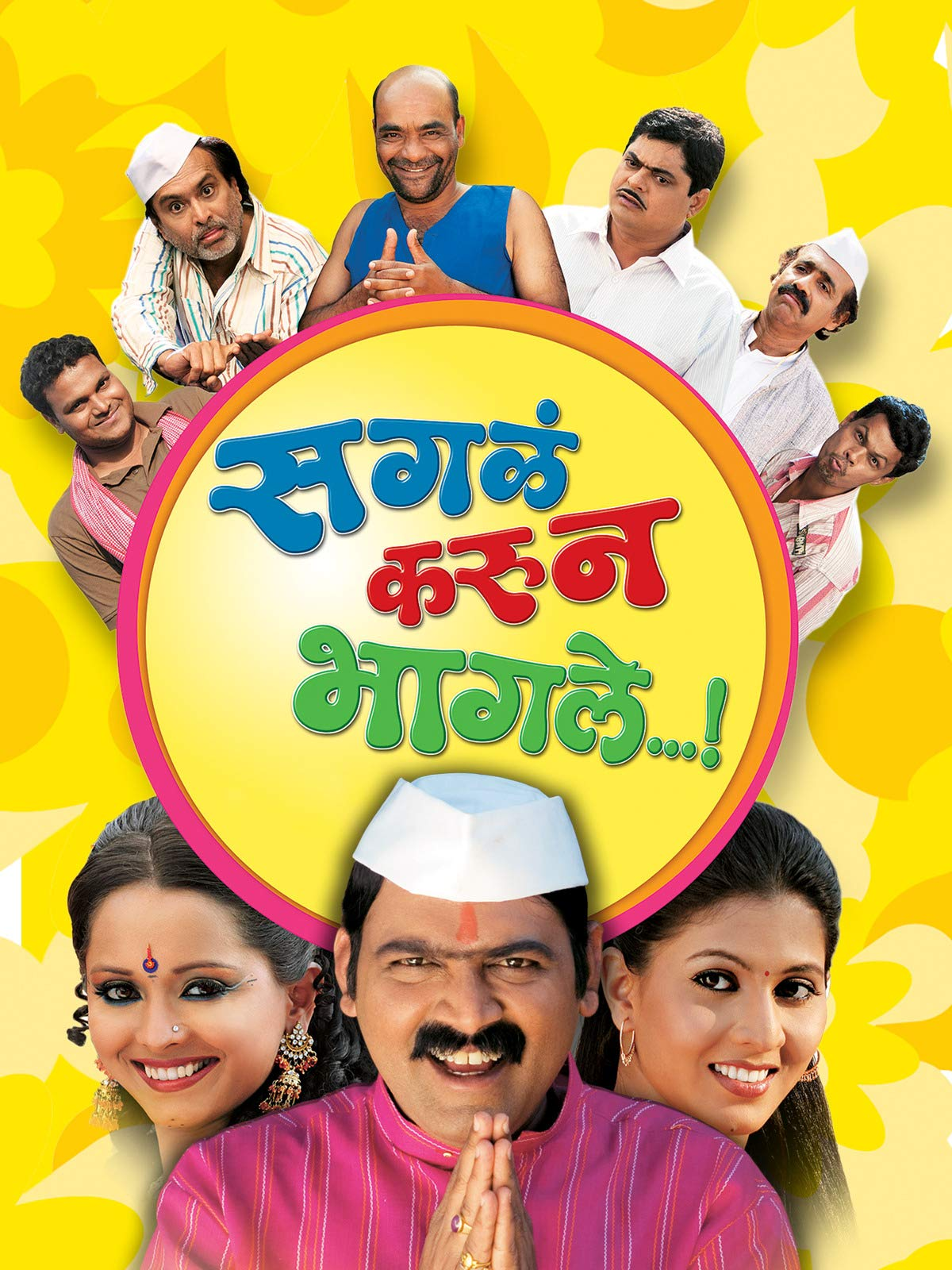 Sagla Karun Bhagle on Amazon Prime Video UK