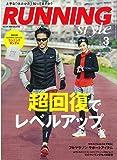 Running Style(ランニング・スタイル) 2016年 03月号