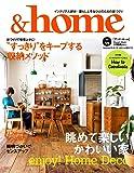 &home(アンド・ホーム) vol.59 (MUSASHI MOOK)