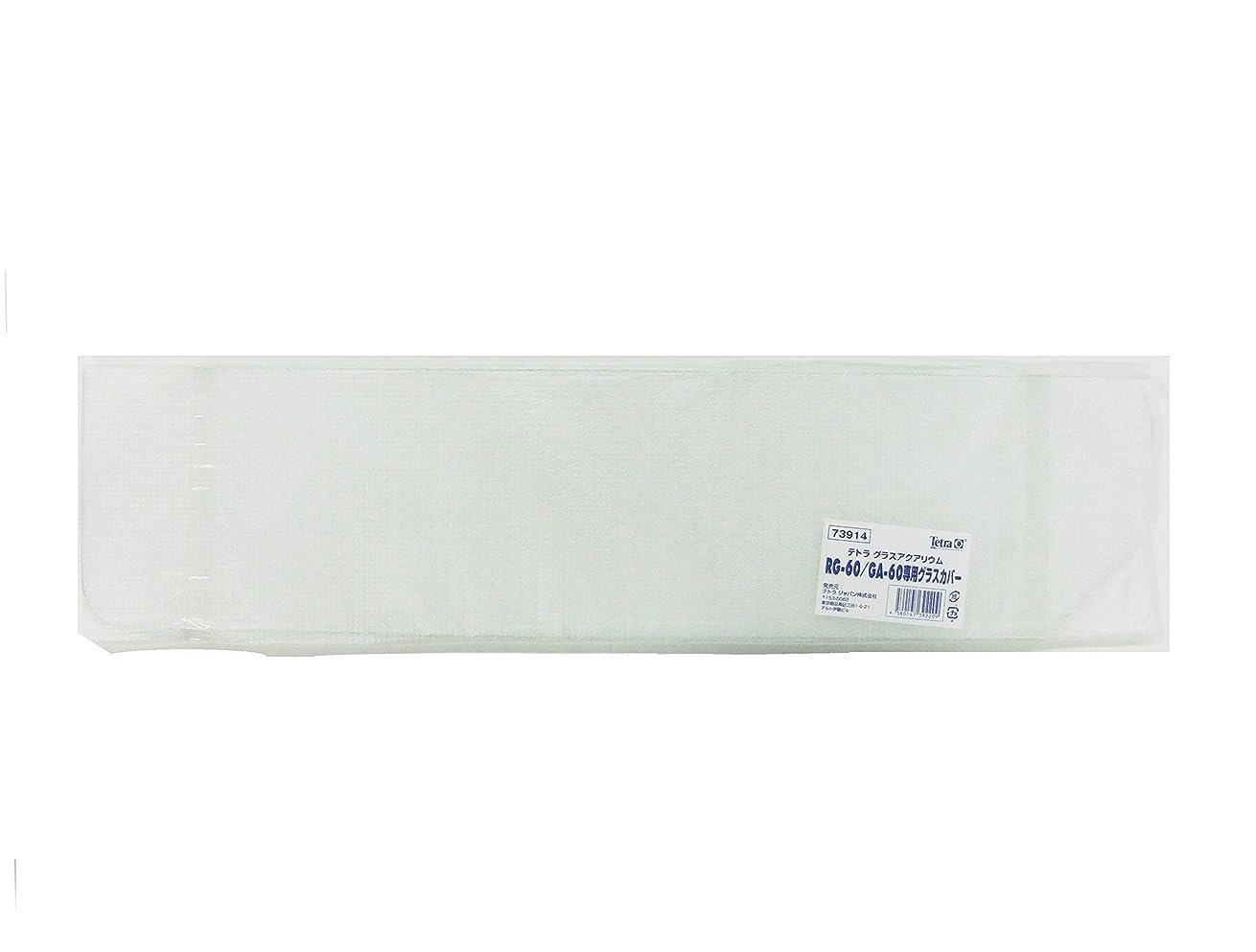 ベジタリアンマエストロ発症オールガラス水槽アクロ30/30H専用 ガラスフタ(28.3×22.5)