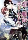 恋と服従のエトセトラ 上 (バーズコミックス リンクスコレクション)