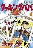 クッキングパパ(4) (モーニングコミックス)