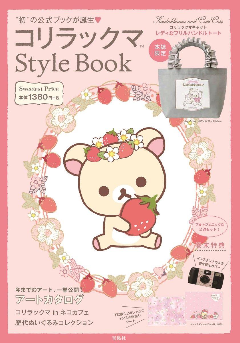 コリラックマ Style Book (バラ...