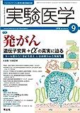 実験医学 2016年9月号 Vol.34 No.14 発がん 遺伝子変異+αの真実に迫る〜タール癌から1世紀を超え、いま紐解かれる複雑性