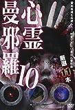 心霊曼邪羅10 [DVD]