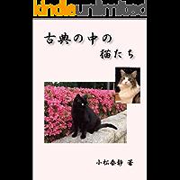 koten no naka no nekotachi (Japanese Edition)
