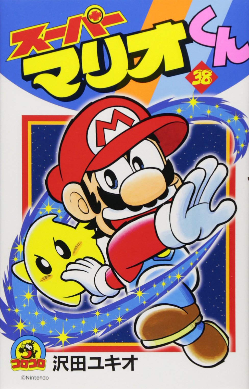 Download Vol. 38 Super Mario-kun (ladybug Colo Comics) (2008) ISBN: 4091407099 [Japanese Import] pdf