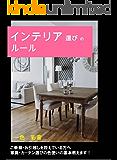 インテリア選びのルール: ご新築・お引越しを控えている方へ 家具・カーテン選びの色使いの基本教えます!