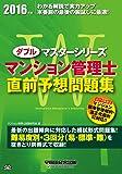 Wマスター マンション管理士 直前予想問題集 2016年 (旧:ごうかく!  シリーズ)