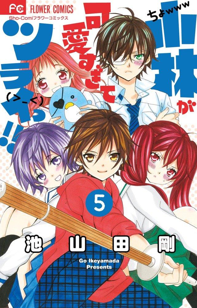 Read Online Kobayashi ga Kawaisugite Tsurai!! [5] PDF