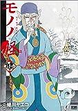 モノノ怪-鵺- (ゼノンコミックス)