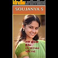 என் ஜீவன் நீயே : En Jeevan Neeyae (Tamil Edition)