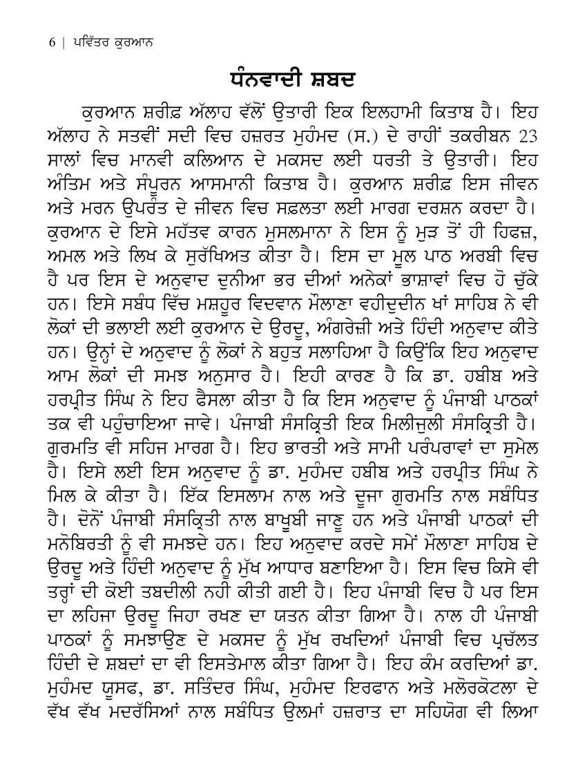 Sharif pdf quran in punjabi