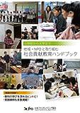 社会貢献教育ハンドブック