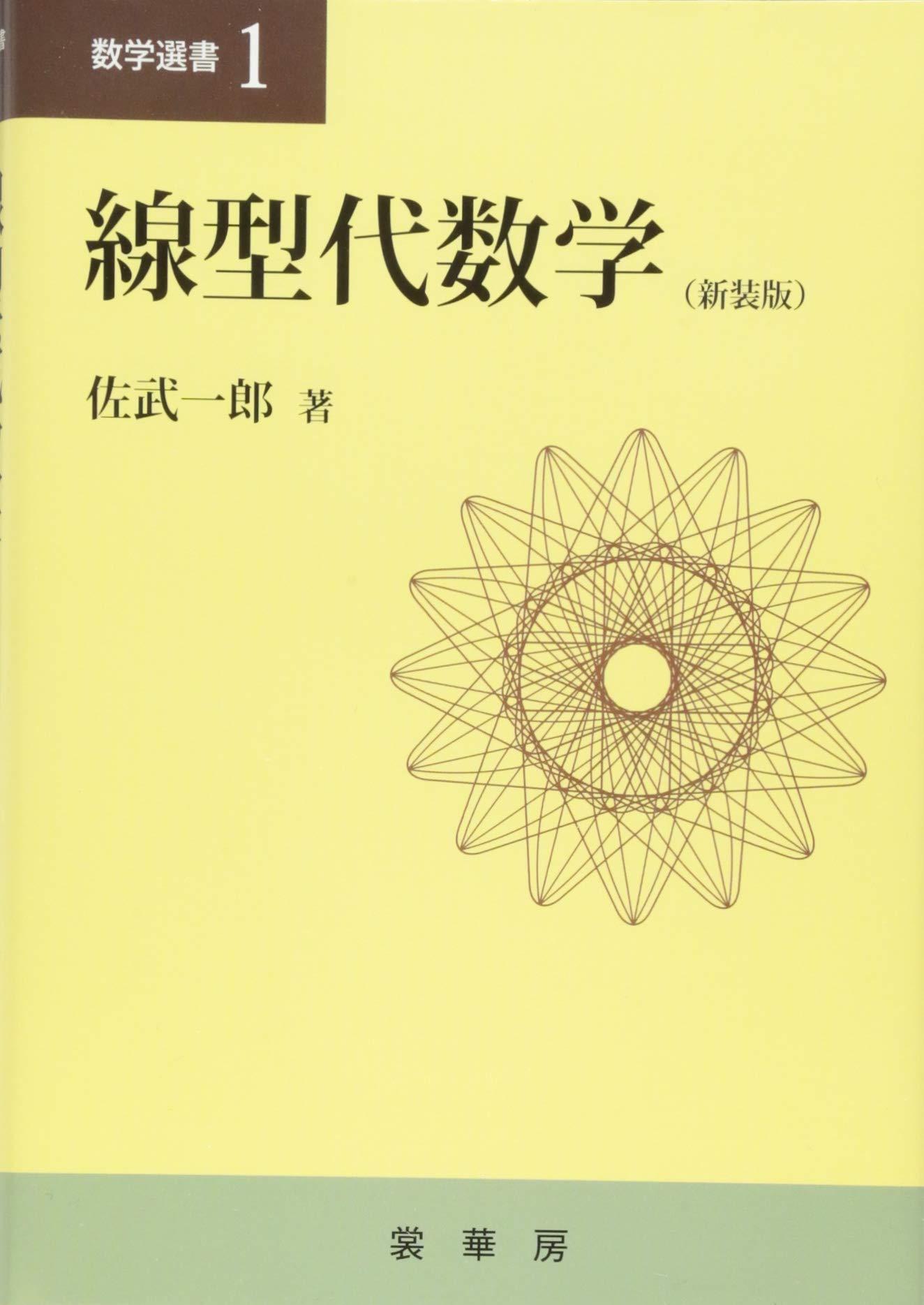 線型代数学(新装版) (数学選書) ...