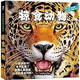 趣味科普立体书系列:掠食动物