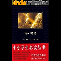 中小学生必读丛书:地心游记 (中小学生新课标必读丛书)