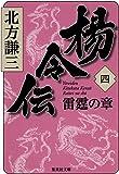 楊令伝 4 雷霆の章 (集英社文庫)