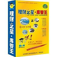 理财之星库管王(CD-ROM WIN7)